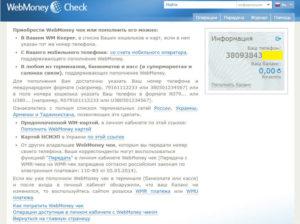 Webmoney Check