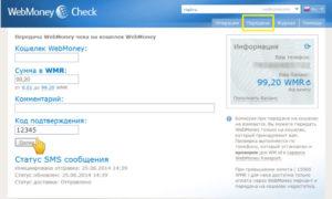 пополнить счет на Webmoney Check