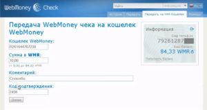 Check Webmoney