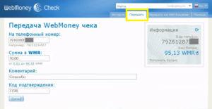 Перевести деньги с Check Webmoney