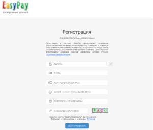системе easypay