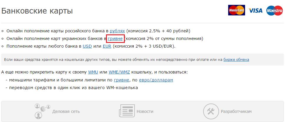 пополнить WebMoney через Приват24