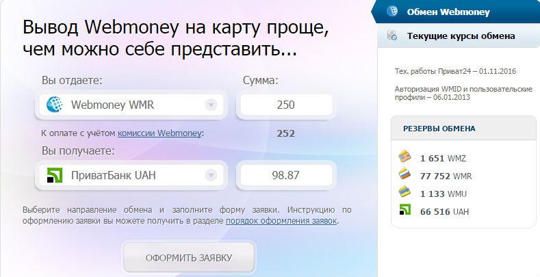 пополнить Вебмани кошелек через Приват24