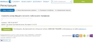 Webmoney аккаунта