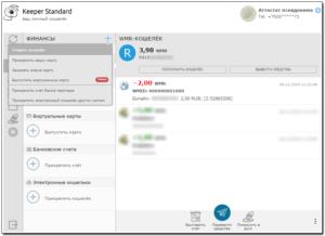 как добавить новый кошелёк в Webmoney Keeper Standard