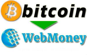 как обменять биткоины на вебмани