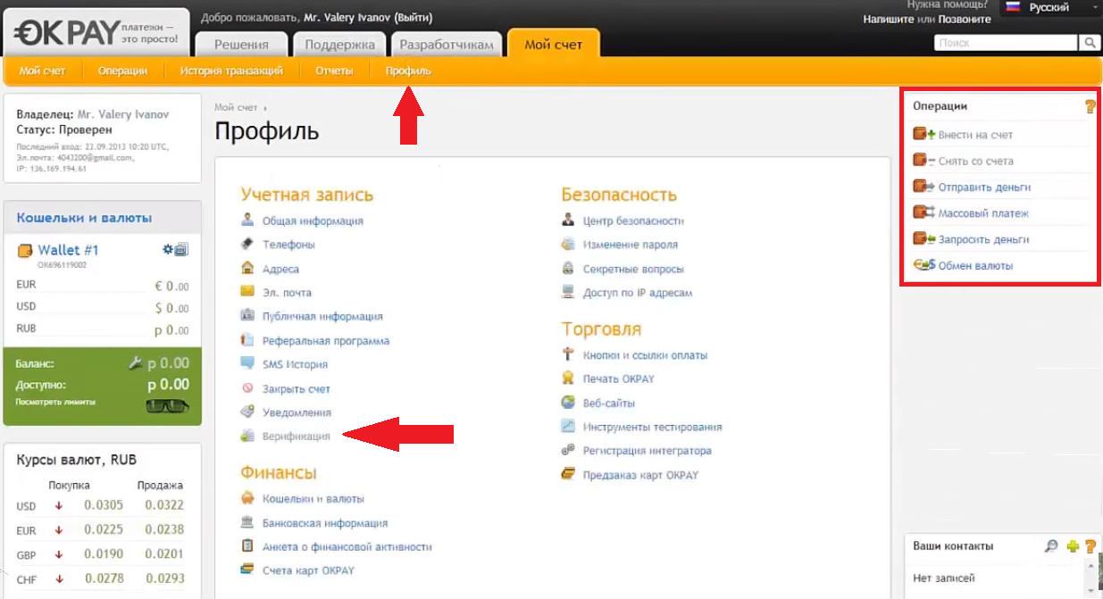 регистрации в Okpay