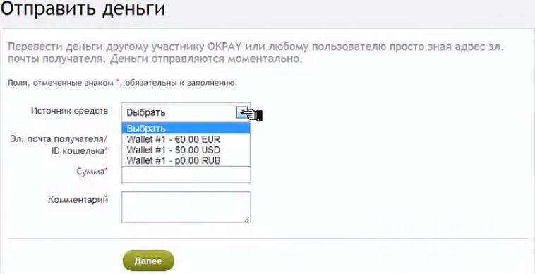 обзор электронного кошелька Okpay
