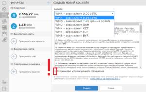 как открыть WMR кошелек в Вебмани