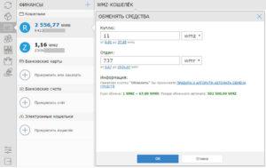 как в Вебмани перевести WMR в WMZ
