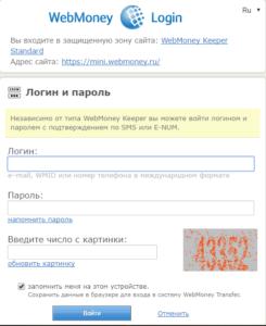 как восстановить вебмани кошелек без номера телефона