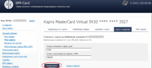 Перевод с Visa на Webmoney