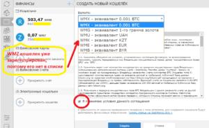Вебмани регистрировать WMZ кошелек