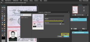 сканы паспортов для Webmoney