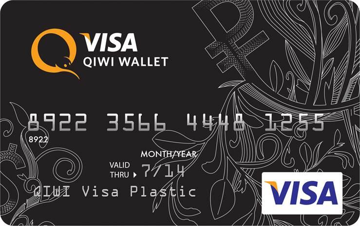 Как получить карту Qiwi Visa Plastic