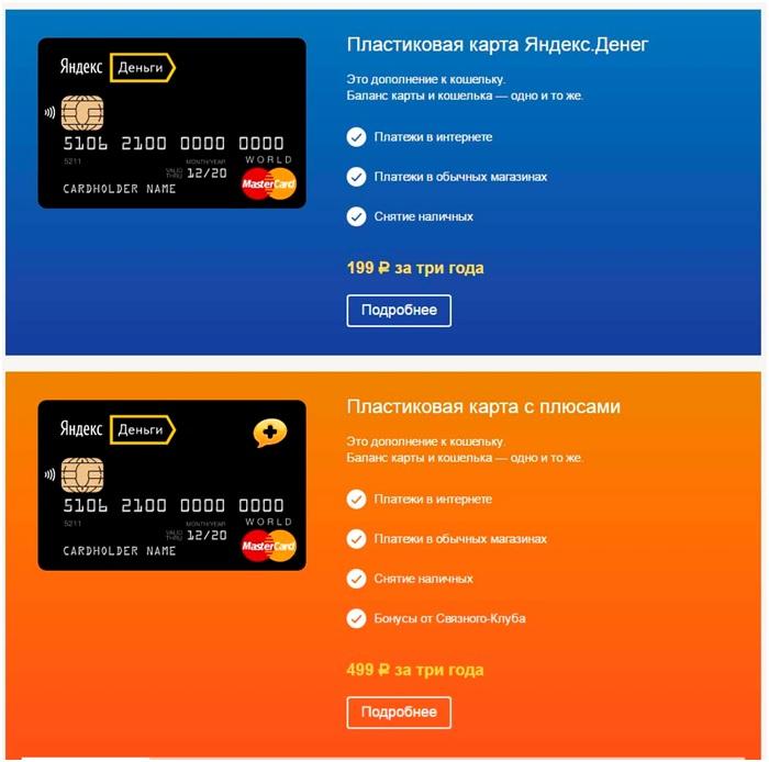 Карты Яндекс.Деньги