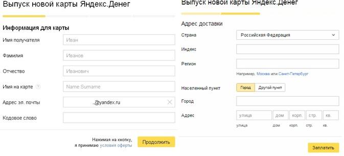 Форма для заполнения информации о владельце карты