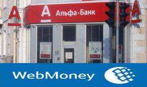 Сервис Вебмани работает с различными российскими банками