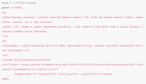 Приведу пример организации Яндекс кошелка API на примере PHP