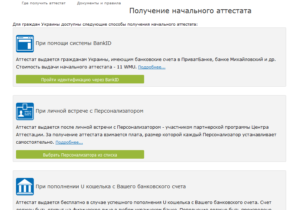 Стандартный способ получения начального аттестата WebMoney – обращение к регистратору