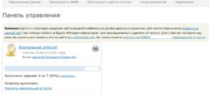 Процедура получения проходит через WebMoney центры аттестации