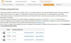 При обнаружении несоответствий информации идентификатор WMID будет заблокирован