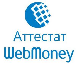 Платёжная система Вебмани считается одной из крупнейших на территории РФ