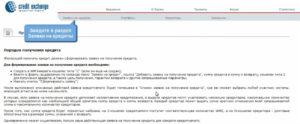 На сайте credit.Webmoney.ru откройте вкладку «Заявка на кредит» и авторизуйтесь в системе