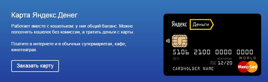 Еще один проект, анонсированный Яндекс.Деньги — World Mastercard