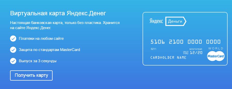 Виртуальная карта MasterCard Яндекс Деньги решает проблему вероятной потери (кражи) пластика