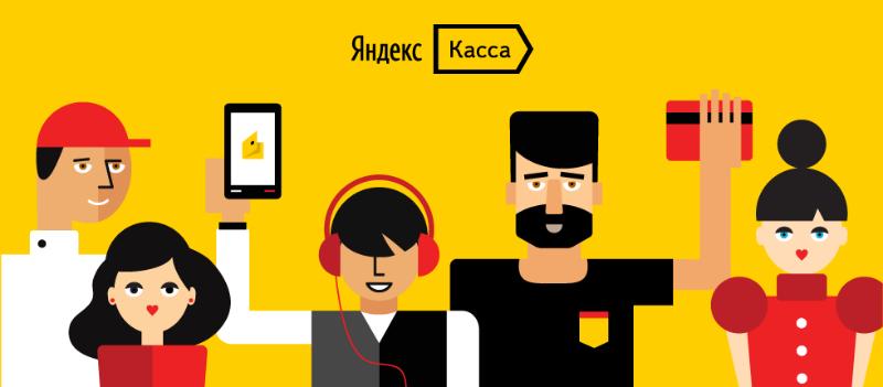 Модуль Яндекс.Деньги представляет собой готовое решение которое устанавливается на сайт и позволяет получать деньги на ваш счет