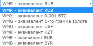 Эти обозначения валют Webmoney не имеют эквивалентов в реальных деньгах