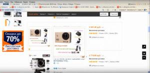 Теперь о том, как оплатить покупку на Алиэкспресс через Яндекс.Деньги