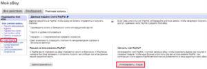 Нажать кнопку интеграции сервисов и указать свои данные на PayPal (пароль и логин)
