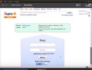Дальше происходит автоматическая переадресация на сайт платежной системы