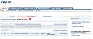 Здесь же расположена ссылка, перейдя по которой можно пройти верификацию в PayPal и получить гораздо больше функций