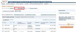 Информация о том, что аккаунты верифицированные в PayPal, можно найти в своём профиле