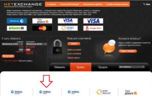 Один из способов оплатить Вебмани с Visa Билайн – используя обменные пункты