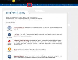 Предлагаемый Perfect Money лимит на минимальную сумму вывода равен 1 тыс. USD
