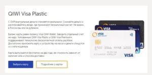 Заказать Qiwi Visa Plastic