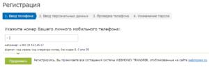 Как зарегистрироваться на Вебмани впервые