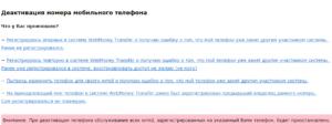 ответ на вопрос: «Можно ли регистрироваться на Вебмани повторно» – положительный