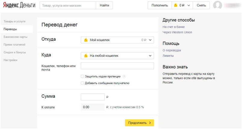 Функции Яндекс кошелька