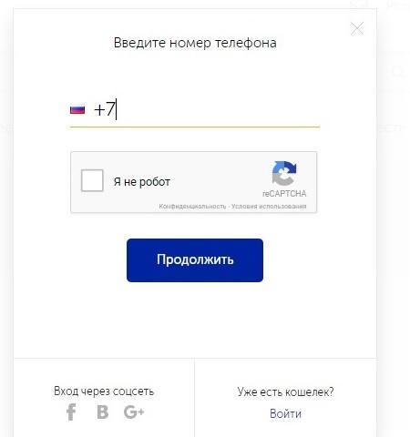 Форма для введения номера телефона