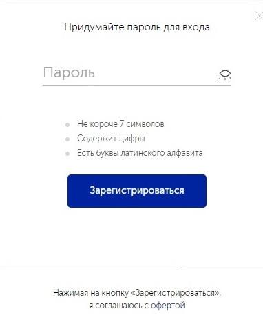Форма для форматирования пароля