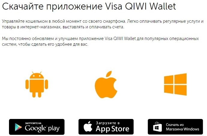 Создать Киви кошелек с мобильного телефона