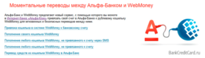 Есть ещё один вариант как пополнить кошелек WebMoney – с банковской карты