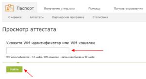 Также узнать свой номер WMID в WebMoney