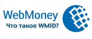 что значит wmid в webmoney