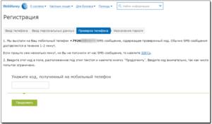 как узнать свой номер WMID в WebMoney